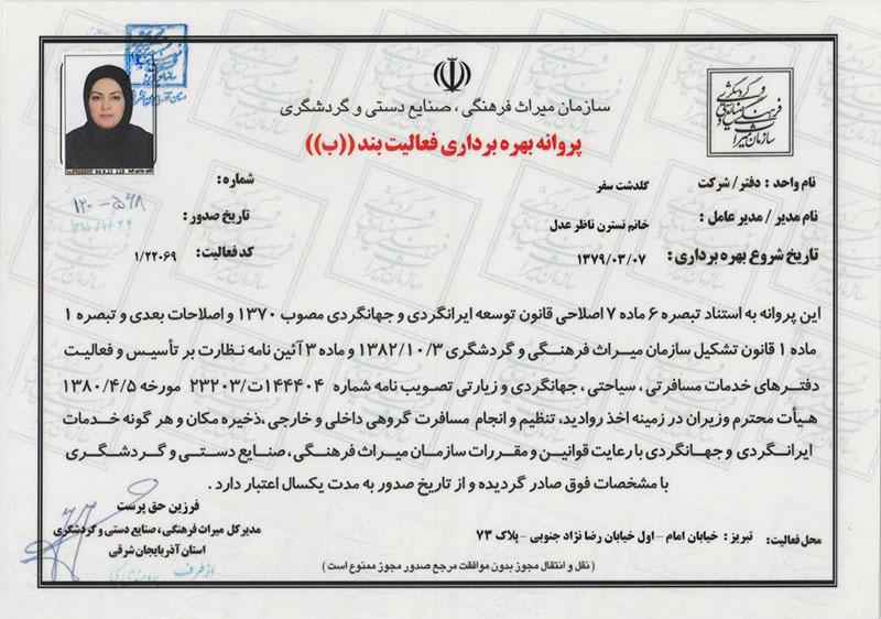 goldashtsafar_license_pic